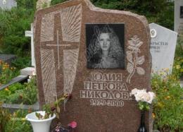 Надгробни плочи - Изображение 1
